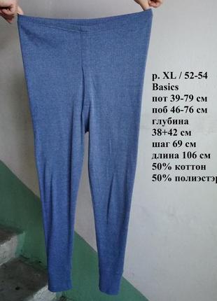 Р xl / 52-54 серо-голубые подштаники гамаши штаны лосины хлопо...