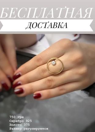 Серебряное кольцо с пластинами золота!