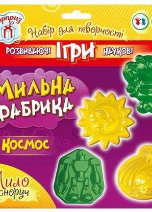 """Набор для творчества """"Мыльная фабрика: Космос"""""""
