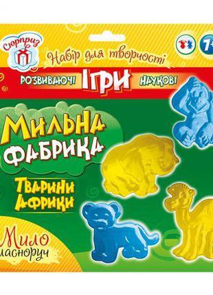 """Набор для творчества """"Мыльная фабрика: Животные Африки"""""""
