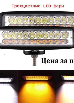 """6"""" Трехцветные дополнительные LED фары ДХО противотуманки белы..."""