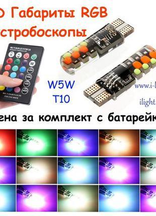 Разноцветные стробоскоп светодиодные LED лампы в габариты авто...