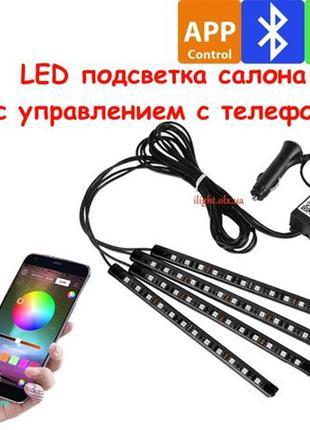 LED RGB светодиодная подсветка салона пола управление смартфоном