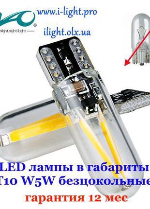 Светодиодные Led лампочки T10 W5W безцокольные 12V-24V в габар...