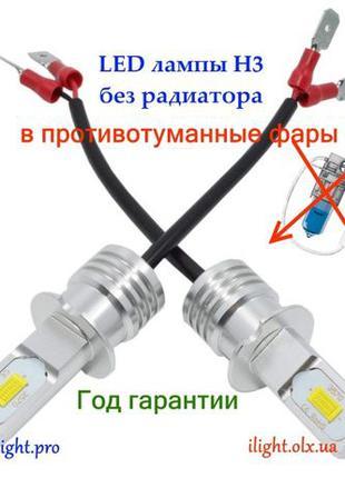 H3 Светодиодные LED лампы в ПТФ галогенки противотуманки без р...