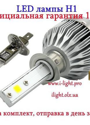 C1 LED автолампы H1 H4 H7 HB4 H27 светодиодные в фары авто лед...