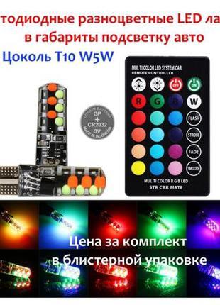 Оптом, светодиодные моргающие RGB LED лампы габариты авто W5W T10