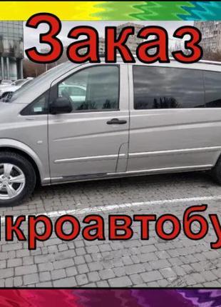 9 грн км /Вито /Заказ микроавтобуса