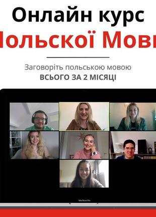 Онлайн курс польської мови, репетитор польского курсы
