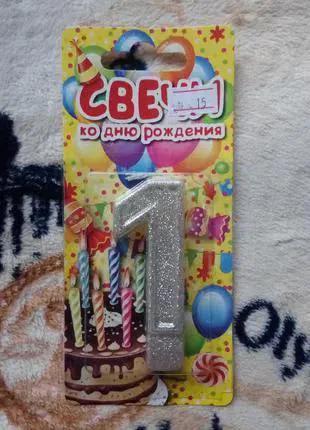 Свеча для торта серебристая на годик день рождения