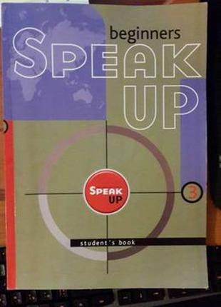 Учебник SPEAK UP 3