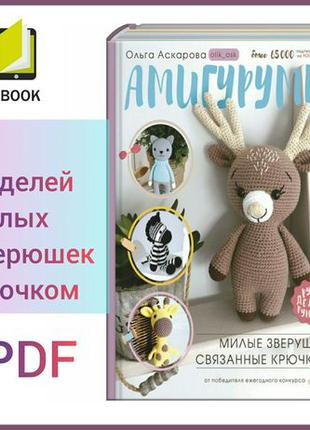 Книга вязаные игрушки Амигуруми. Электронный формат. PDF