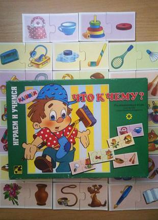 Развивающая игра для детей дошкольного возраста.