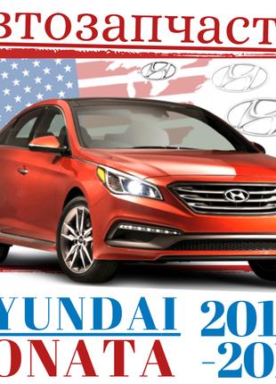 Кузовные запчасти  и оптика на Hyundai Sonata 2015, 2016, 2017