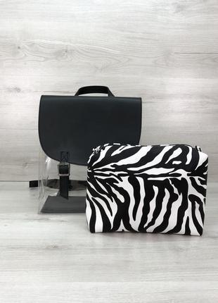 Силиконовый рюкзак с косметичкой черный зебра