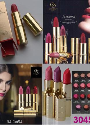 "Матовая губная помада: ""giordani gold iconic lipstick"
