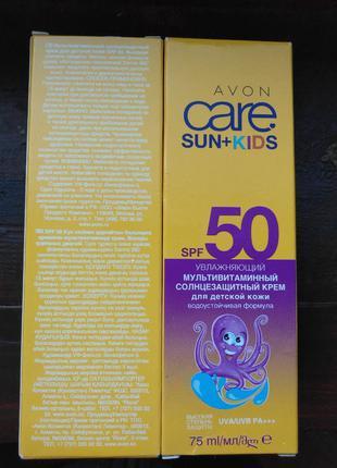 Мультивитаминный солнцезащитный крем для детской кожи SPF50