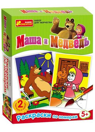 """Розмальовка по номерах Маша і ведмідь """"Маша з льодяником"""""""