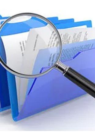Аудит кадрової документації