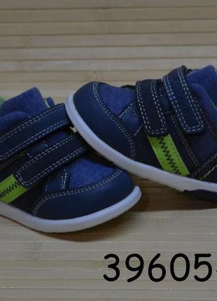 Детские демисезонные ботинки размеры 18 - 23 для мальчика