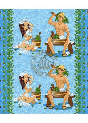 """Вафельная простыня для бани и сауны """"Банный день"""" (1,5*1,85 м)"""