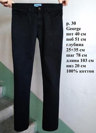 Р 30 стильные базовые черные джинсы штаны брюки хлопок мужские...