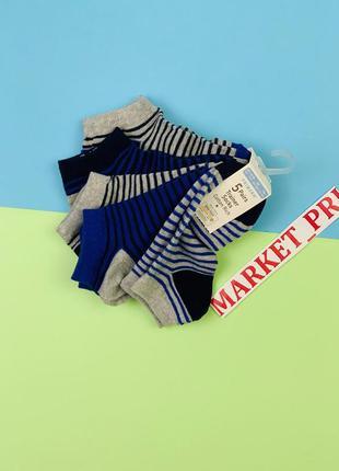 Носки детские для мальчика примарк 5 шт