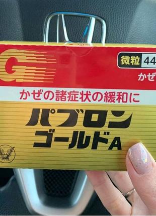 Пабурон Голд А - швидкодіючий засіб для лікування застуди
