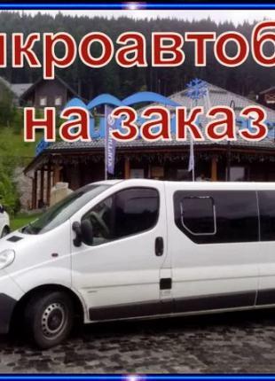 Дешево! Аренда буса/ Микроавтобус на заказ