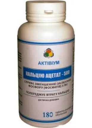 Активиум кальция ацетат 500