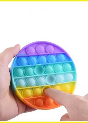 Антистресс сенсорная игрушка Pop It Круглая Радужный NEW Bubbl...