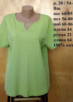 Р 20 / 54-56 яркая базовая зеленая футболка с коротким рукавом...