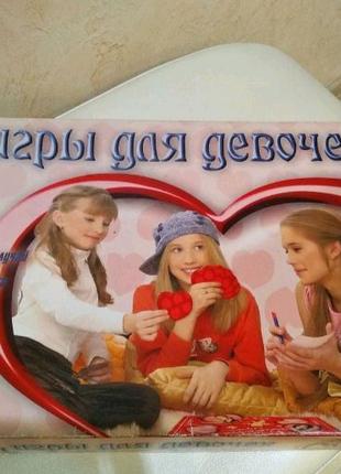 """Настольная игра """"4 игры для девочек"""""""