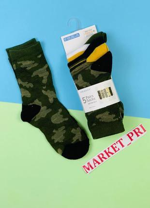 Стильные носки для мальчика примарк