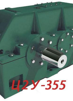 Редуктор Ц2у-355 (1Ц2у-355Н)