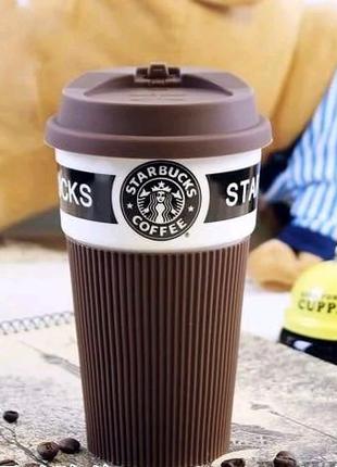 ТермоЧашка Starbucks (Подарок на 14 февраля)