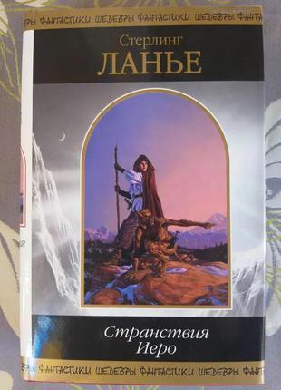 Стерлинг Ланье  Странствия Иеро Шедевры фантастики приключения