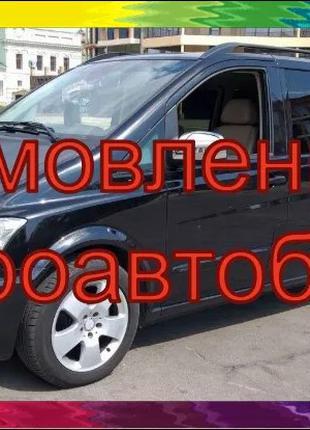 Перевезення пасажирів/Замовлення мікроавтобуса