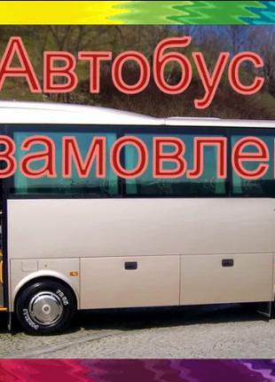 Перевезення дітей/ Оренда автобуса/Автобус на замовлення