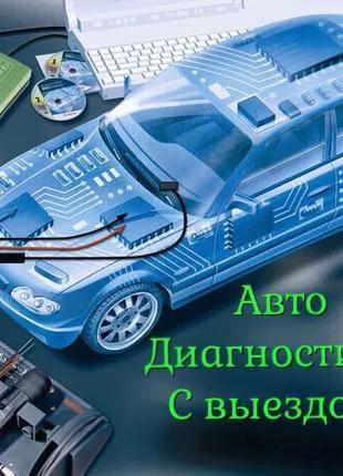 Диагностика авто Чип-Тюнинг с ВЫЕЗДОМ КИЕВ И ОБЛАСТЬ