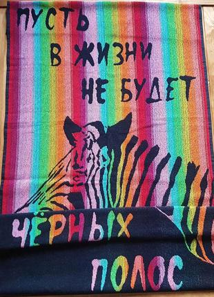 """Полотенце банное махровое """"зебра"""" 67*150"""