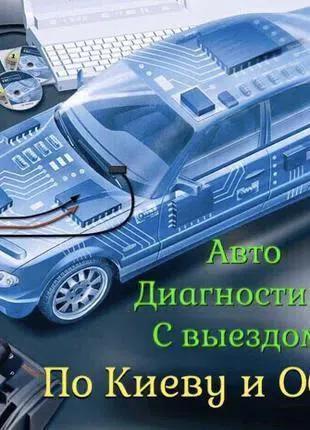 Авто Диагностика Чип-Тюнинг С ВЫЕЗДОМ Киев и Область.