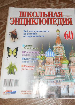 Школьная энциклопедия журнал