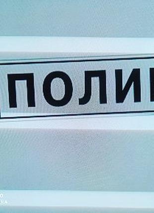 Именной номерок на коляску под заказ любое Ваше имя.