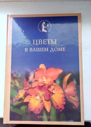 Цветы в вашем доме Книга 4