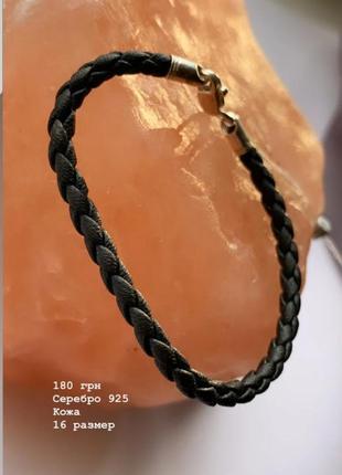 Кожаный браслет серебряный