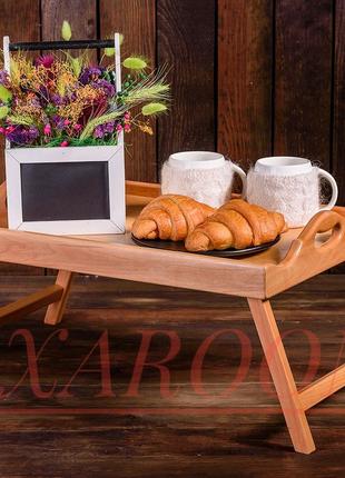 Столик для завтрака складной из натурального дерева бук