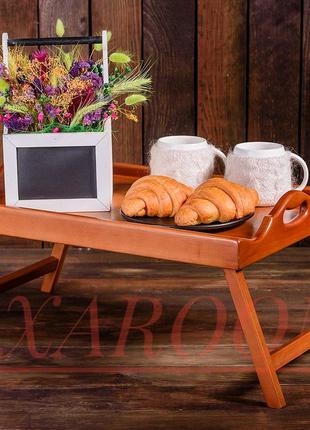 Столик для завтрака складной из натурального дерева светлый орех