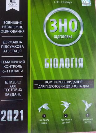 Книга підготовки до ЗНО з біології