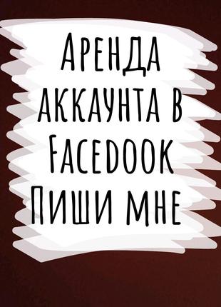 Аренда Facebook